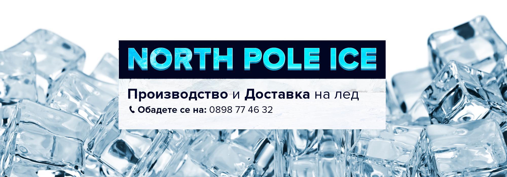 Къде да намерим доставка на лед Варна